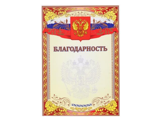 Благодарность А4 Символика России Everest print 00015