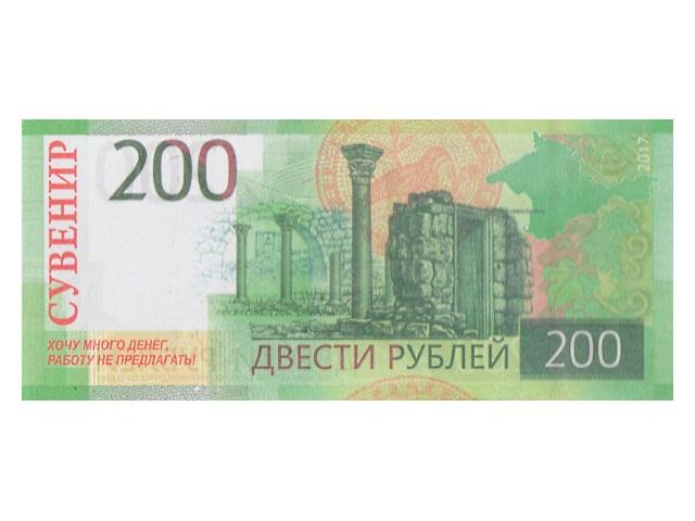 Деньги сувенирные 200 руб Everest print 67985