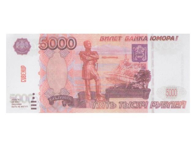 Деньги сувенирные 5000 руб Everest print 58620