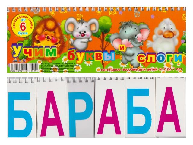 Наглядное пособие Учим буквы и слоги Everest print
