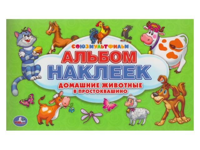 Альбом наклеек Домашние животные в Простоквашино Умка 01621
