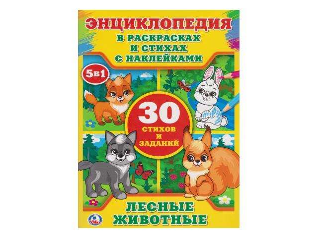 Энциклопедия А4  30 стихов и заданий Лесные животные Умка 02146