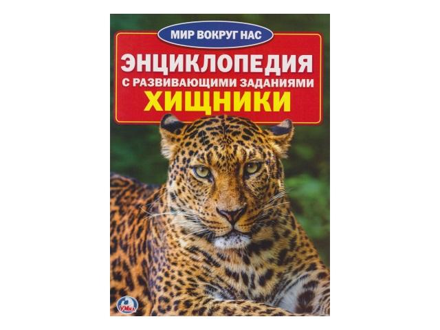 Энциклопедия А4 с заданиями Хищники Мир вокруг нас Умка 02088