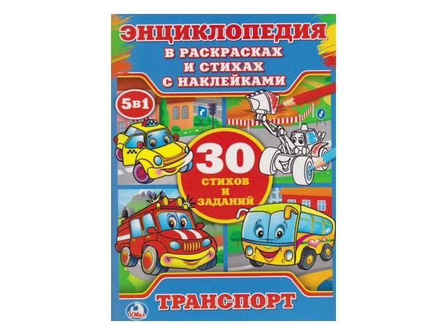Энциклопедия А4  30 стихов и заданий Транспорт Умка 02178
