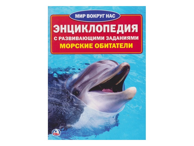 Энциклопедия А4 с заданиями Морские обитатели Мир вокруг нас Умка 01635
