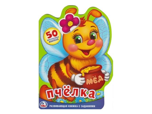 Брошюра с наклейками Пчелка Умка 01975