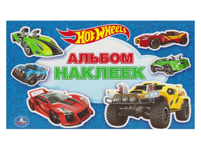 Альбом наклеек Hot Wheels Умка 00898