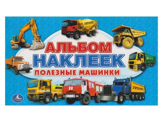 Альбом наклеек Полезные машинки Умка 01638