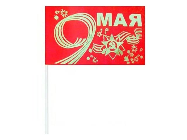 Флажок 9 мая 10*17см красный Miland ЛП-2472