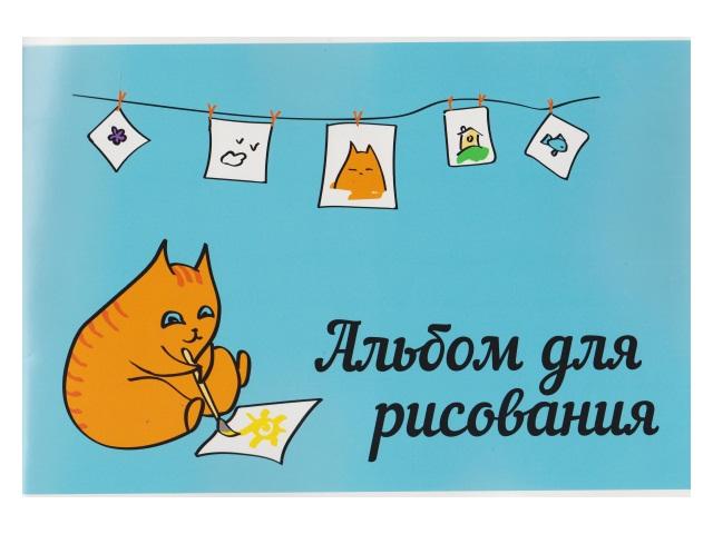 Альбом 12л А4 Академия Групп на скобах Оранжевый кот 100 г/м2 ЕАС-8399-2