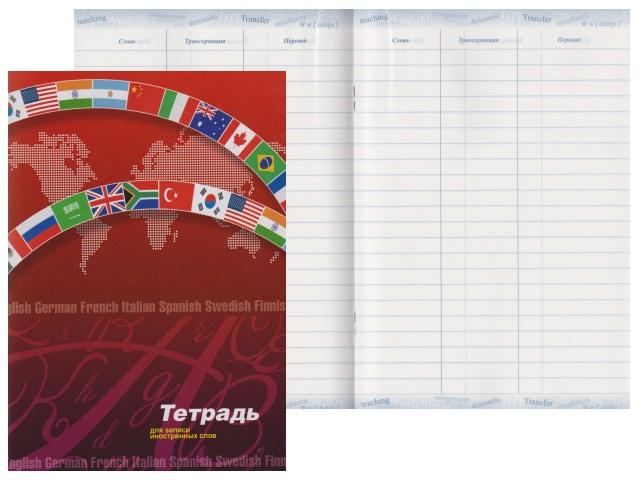 Тетрадь-словарь А5 48л на скобах Для записи иностранных слов Флаги С0837-20