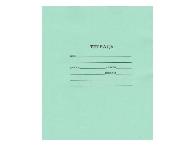 Тетрадь 18л клетка Эконом-вариант Profit 18-2135