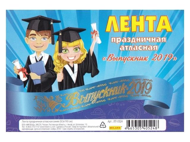 Лента Выпускник 2019 атласная синяя Miland ЛП-0524