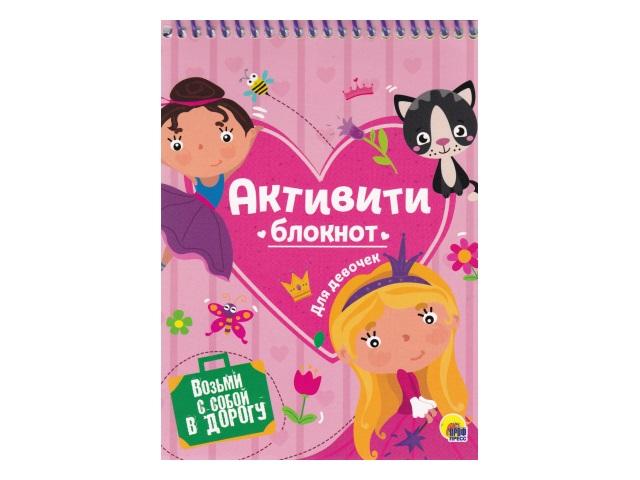Книжка с заданиями А5 Блокнот-активити Для девочек Prof Press 28670
