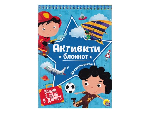 Книжка с заданиями А5 Блокнот-активити Для мальчиков Prof Press 28692