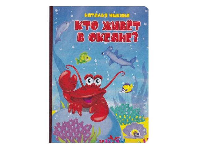 Книга А5 Кто живет в океане? Prof Press 18641