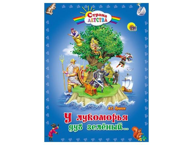 Книга А4 Страна детства У Лукоморья дуб зеленый Prof Press 03028