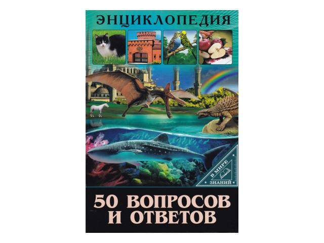 Энциклопедия А5+ В мире знаний 50 вопросов и ответов 32с. Prof Press 28850