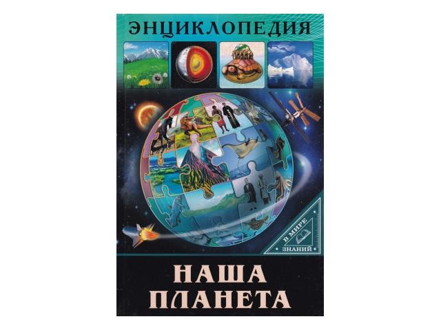 Энциклопедия А5+ В мире знаний Наша планета 32с. Prof Press 28910