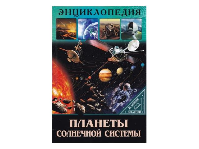 Энциклопедия А5+ В мире знаний Планеты Солнечной системы 32с. Prof Press 28851