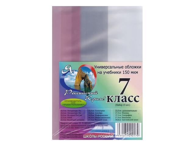 Обложки комплект 150 мкм  7 класс 15 шт. Школы России