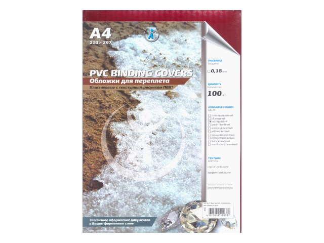 Обложки для брошюровки А4 180мкм красные с текстурным рисунком 4392