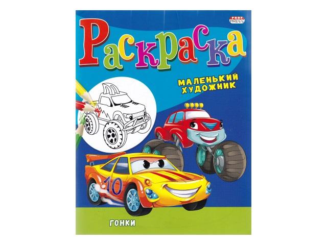 Раскраска А4  8л Маленький художник Автогонки Prof Press Р-3498