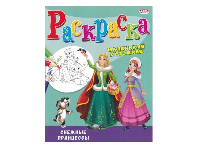 Раскраска А4  8л Маленький художник Снежные принцессы Prof Press Р-3497