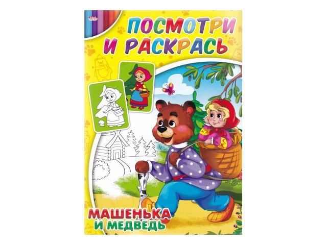 Раскраска А4  4л Посмотри и раскрась Машенька и медведь Prof Press Р-2878