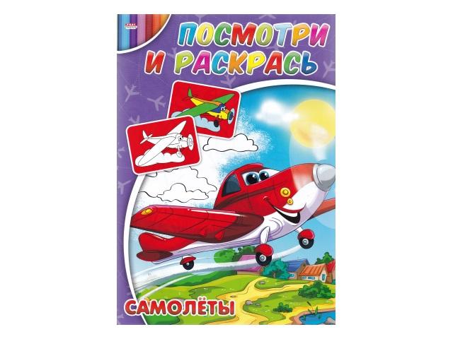 Раскраска А4  4л Посмотри и раскрась Самолеты Prof Press Р-2882