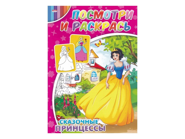 Раскраска А4  4л Посмотри и раскрась Сказочные принцессы Prof Press Р-2880
