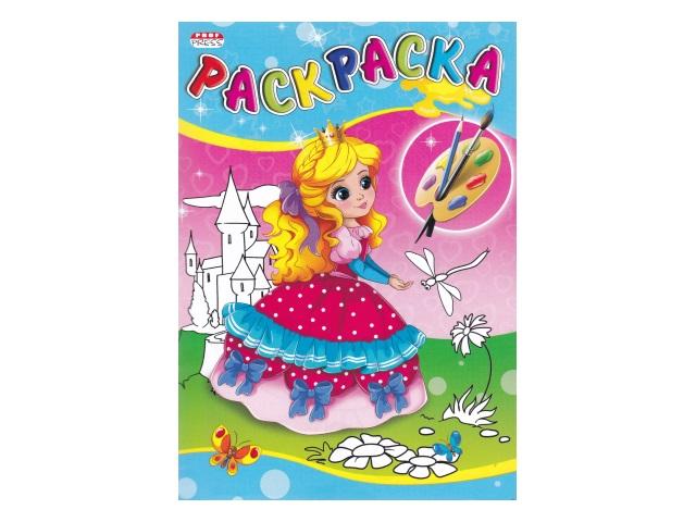 Раскраска А5  4л Удивительные раскраски Очаровательная принцесса Prof Press Р-2727