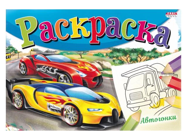 Раскраска А5  8л Моя раскраска Автогонки Prof Press Р-4310