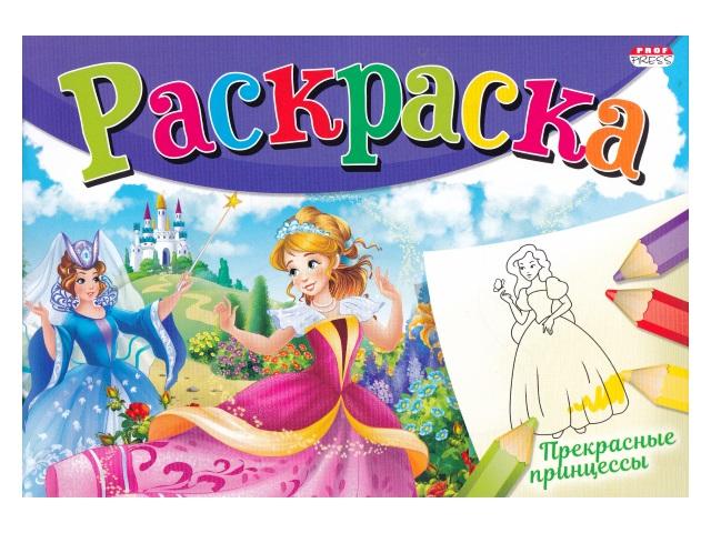Раскраска А5  8л Моя раскраска Прекрасные принцессы Prof Press Р-4313