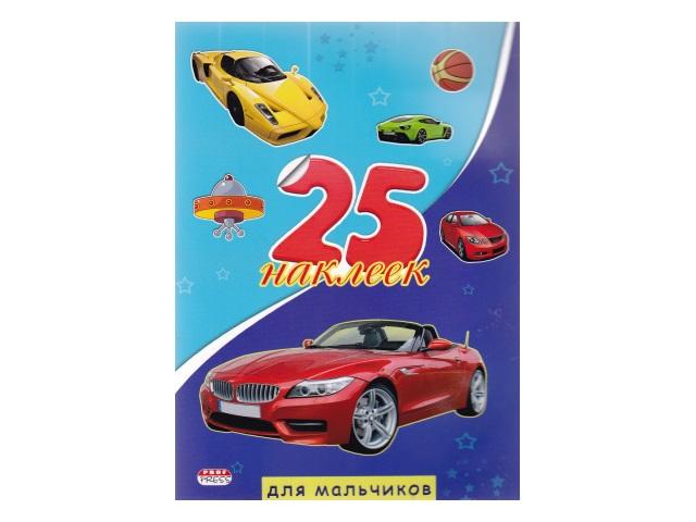 Наклейки  25 Для мальчиков Prof Press Н-1658