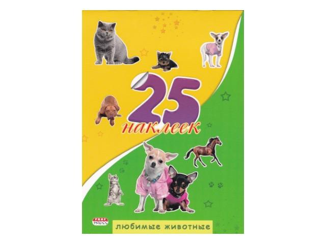 Наклейки  25 Любимые животные Prof Press Н-1655