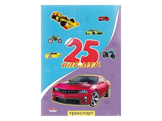 Наклейки  25 Транспорт Prof Press Н-1656