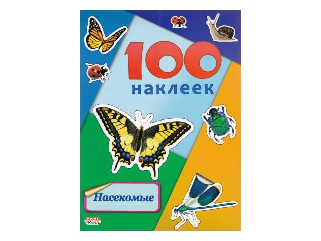 Наклейки 100 Насекомые Prof Press Н-6442