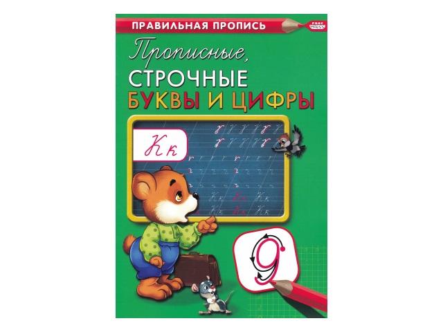 Пропись А4 8л Правильная пропись Прописные и строчные буквы и цифры Prof Press ПР-2994