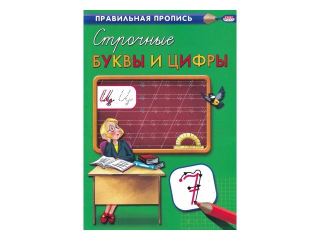Пропись А4 8л Правильная пропись Строчные буквы и цифры Prof Press ПР-2995