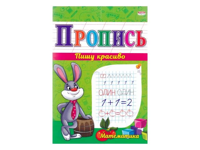 Пропись А5  8л Пишу красиво Математика Prof Press ПР-7335