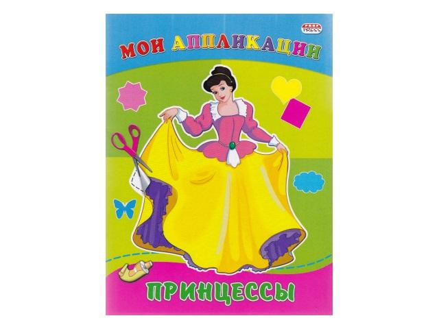 Аппликация А5 4л Мои аппликации Принцессы Prof Press А-3767