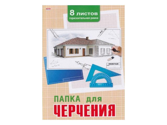 Папка для черчения А4  8л 160 г/м2 Prof Press горизонтальная рамка Проект дома 08-3297