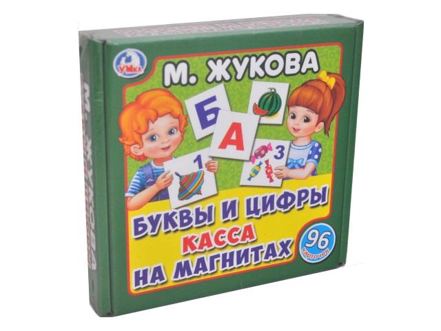 Магниты обучающие Буквы и цифры Жуковой 96 шт. Умка