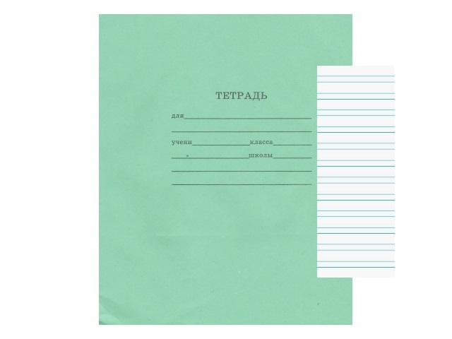 Тетрадь 12л узкая линия Эконом-вариант Prof Press 12-5129