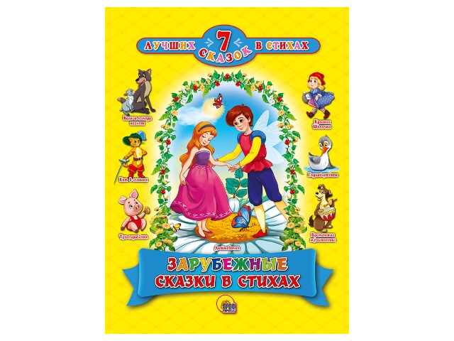 Книга А4  7 сказок Зарубежные сказки в стихах Prof Press 26453 т/п