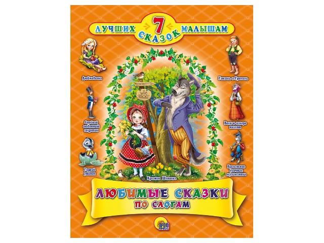 Книга А4  7 сказок Любимые сказки по слогам Prof Press 27702 т/п