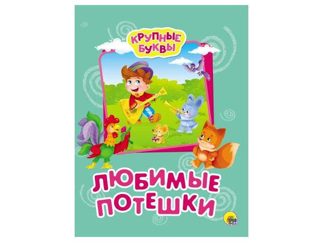 Книга А5 Крупные буквы Любимые потешки Prof Press 27335 т/п