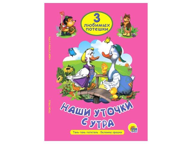 Книга А5 Три любимые потешки Наши уточки с утра Prof Press 25185 т/п
