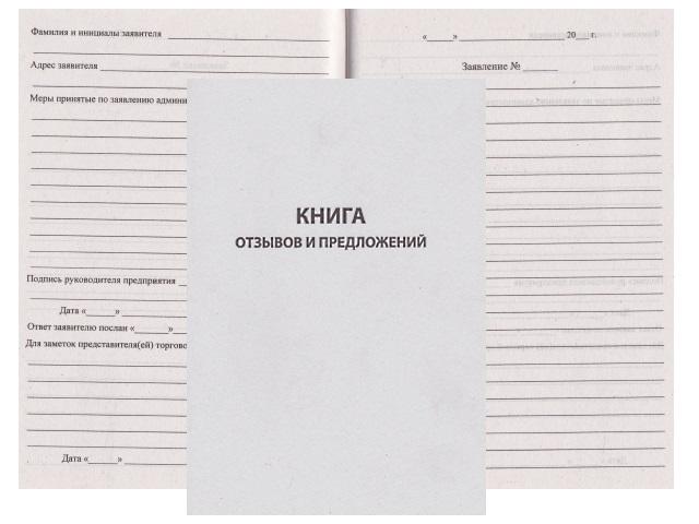 Книга отзывов и предложений А5 96л скоба м/обложка газетка РЕ-К-К096_512